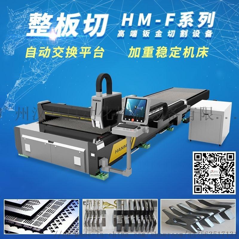3015光纤切割机 钣金双平台激光切割机2000w