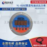 YL-819Z數顯電接點壓力錶