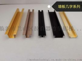 墙板装饰铝合金线条多少钱一平