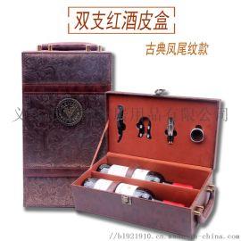 带通用标牌**凤尾纹双支装红酒皮盒含四酒具