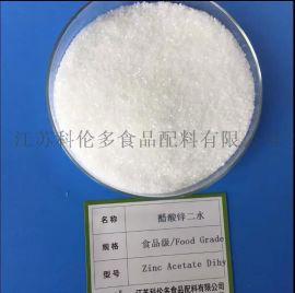 科倫多廠家直銷食品級二水乙酸鋅