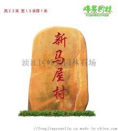 园林黄蜡石,可以刻字的大型景观石价格