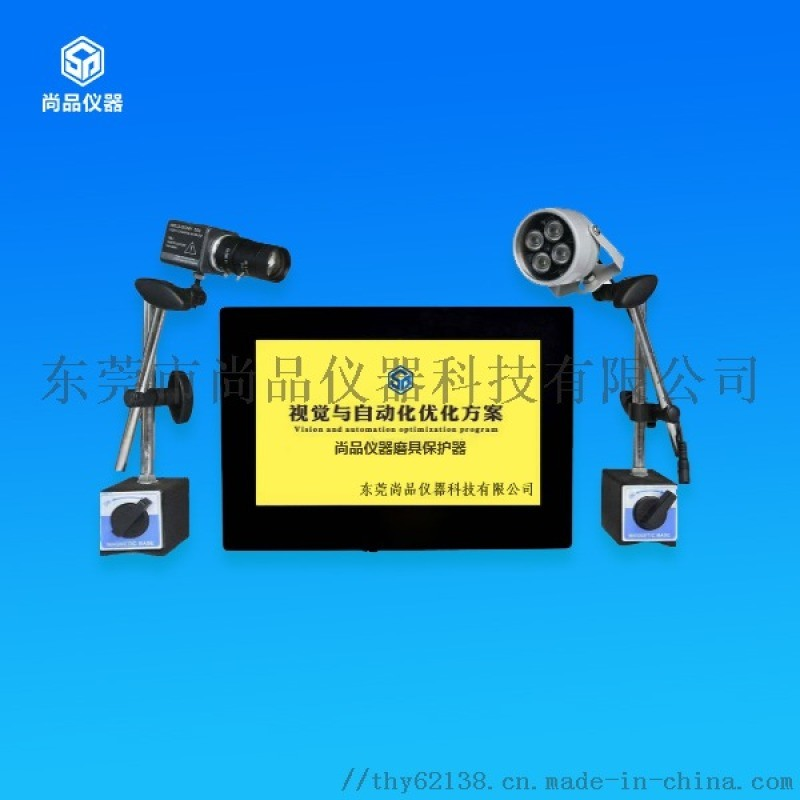 注塑機模具保護器 模具監視器 模具監視儀