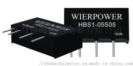 海威尔 HBS1-05S05 隔离电源模块