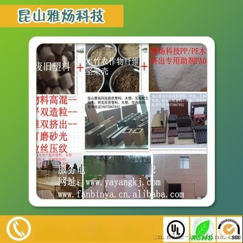 PVC户外制品高耐候助剂 耐候剂