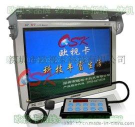 欧视卡直销22寸3G车载视频报站功能 带手柄GPS天线机+吸顶广告GPS