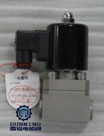 高温高压电磁阀