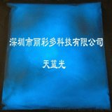 厂家直销长效天蓝夜光粉亮度长余晖时间长夜光颜料性价比高