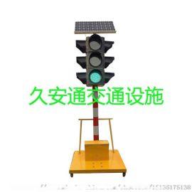 太阳能移动红绿灯厂家交通信号灯厂家