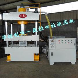 华控厂家直供精密数控四柱液压机 拉伸成型油压机