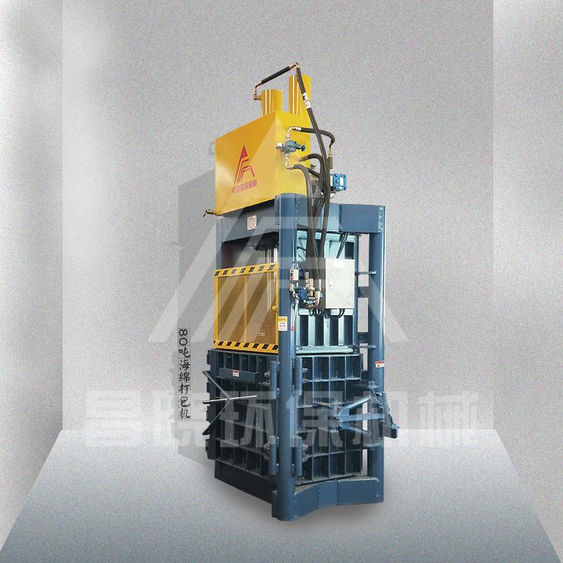 昌晓厂家定做各种规格海绵立式液压打包机