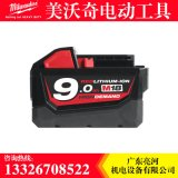 美国Milwaukee米沃奇电动工具M18B9 9.0ah锂电池 18V