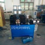 UNS-100KVA镀锌法兰闪光对焊机 气动碰焊机