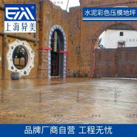 混凝土压模水泥路低成本彩色铺装新材料新技术