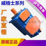 25VTBPS21A-2203AA22R 威格士叶片泵