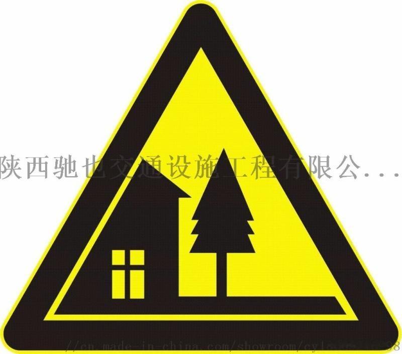 西安交通标志牌,道路标志牌陕西驰也厂家制作