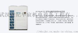 武汉海信Hi-MultiG2系列变频中央空调