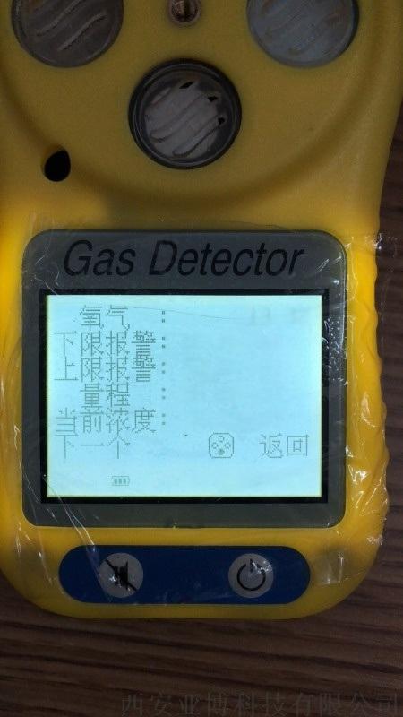 昌都四合一氣體檢測儀諮詢13991912285