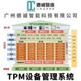 广州德诚智能科技-TPM设备管理系统-tpm软件