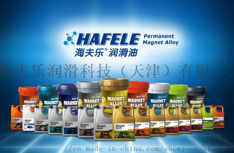 润滑油品牌招商机油加盟代理就选海夫乐润滑油