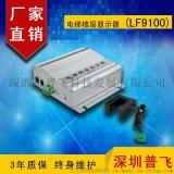 网络高清电梯楼层显示器 网络楼层显示器LF9100