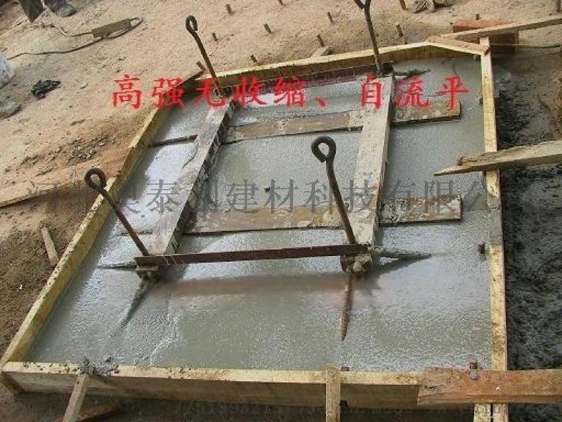 辛集奥泰利灌浆料混凝土加固15931177863