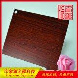 优质304转印木纹不锈钢装饰板厂家直销