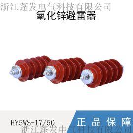HY5WS氧化锌避雷器 户外高压蓬发电气