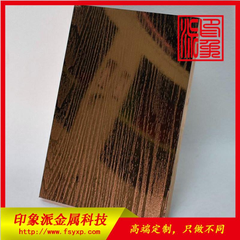 镜面古铜木纹不锈钢蚀刻板 不锈钢彩色板厂家供应