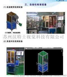 苏州CCD视觉检测设备厂家