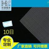 现货304不锈钢10目过滤网不锈钢丝网编织网筛网