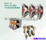 ZN12-12户内高压真空断路器