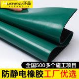防靜電橡膠板 導靜電膠板 臺墊 電子廠實驗室桌墊