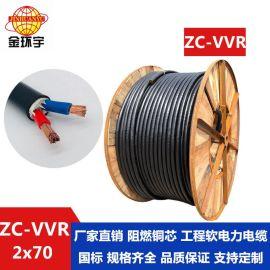 厂家低价批发金环宇牌电线电缆国标铜芯电缆ZC-VVR 2*70