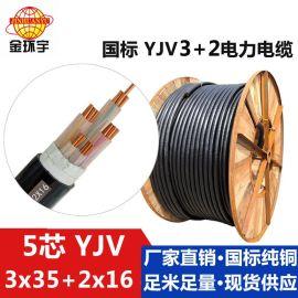 金环宇电线电缆 YJV3x35+2x16平方 电力电缆纯铜5芯国标线