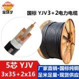 金環宇電線電纜 YJV3x35+2x16平方 電力電纜純銅5芯國標線