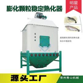 水产颗粒饲料稳定熟化器 厂家直销饲料机械设备
