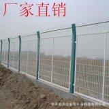 廠家供應 框架護網 框架隔離柵 護欄隔離網 隔離式安全柵