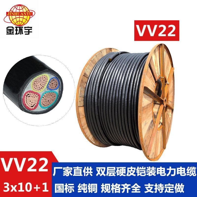 金环宇电缆 VV22 3*10+1*6电缆 2层胶片铠装电力电缆 金环宇厂家