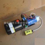 48V1.5KW-6L-DC12V液壓動力單元