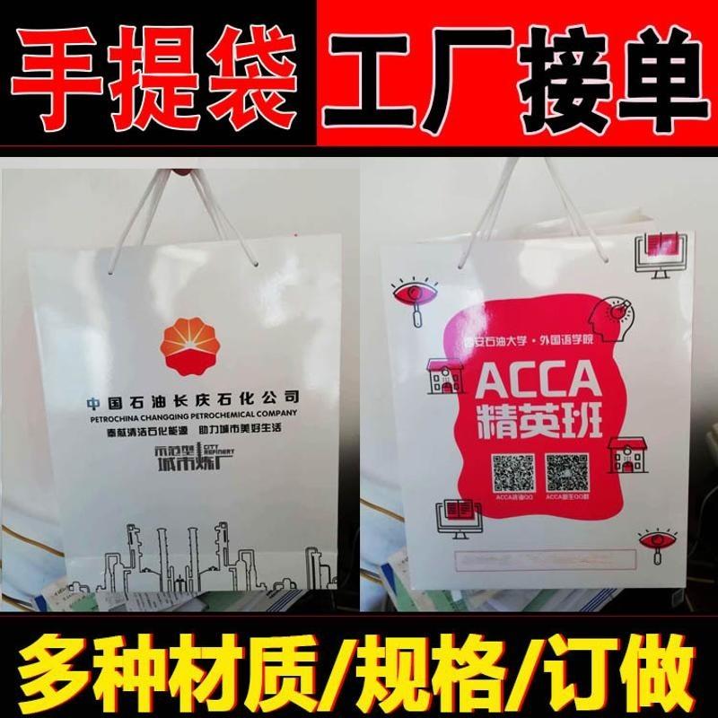 A4大小手提纸袋定做 加印logo手提袋