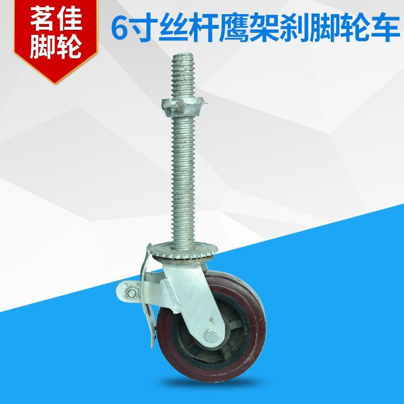 6寸丝杆鹰架刹车脚轮/PVC平刹重型脚轮/推车轮