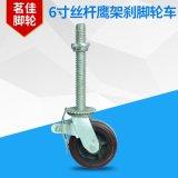 6寸絲桿鷹架剎車腳輪/PVC平剎重型腳輪/推車輪