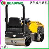 ROADWAY压路机RWYL42BC小型驾驶式手扶式压路机厂家供应液压光轮振动压路机海南