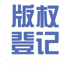 武汉软件著作权申请 软件著作权申请所须资料