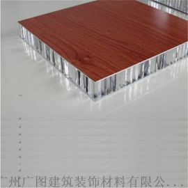 隔音隔热铝蜂窝板,会议室装修用铝蜂窝板