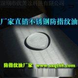 供应优质水性不锈钢电镀防指纹油