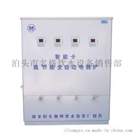 节能电子样品制饮水机生产描述