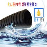 大口径塑料软管波纹管AD80