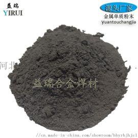 Ni22M1镍基合金粉末 金属粉末 超细镍合金粉